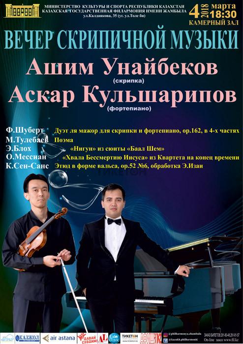 Вечер скрипичной музыки. 4 марта