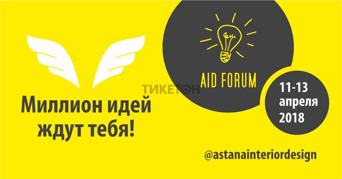 Первый в Центральной Азии Форум дизайнеров