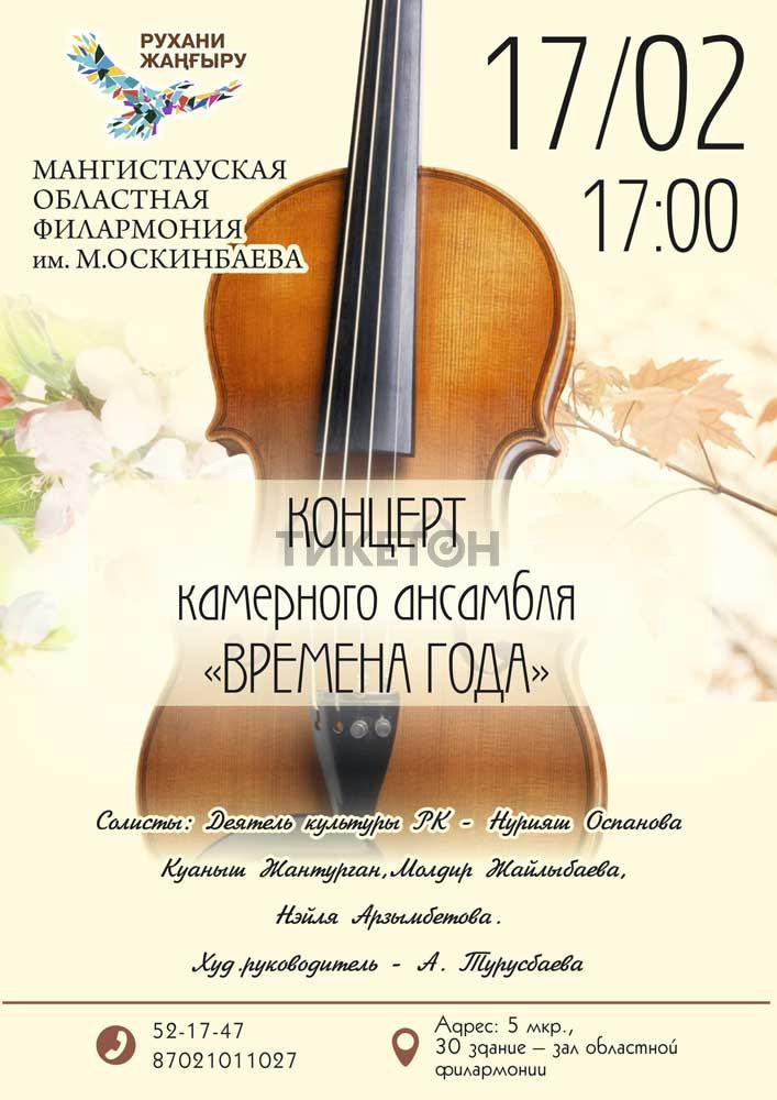Концерт камерного ансамбля Времена года