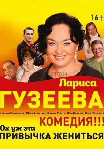 комедия «ОХ УЖ ЭТА ПРИВЫЧКА ЖЕНИТЬСЯ!»