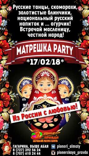 «Матрешка Party»