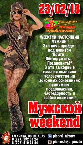 «Мужской weekend»
