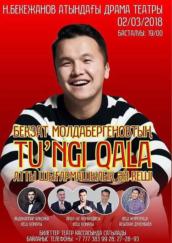 Кызылординская филармония