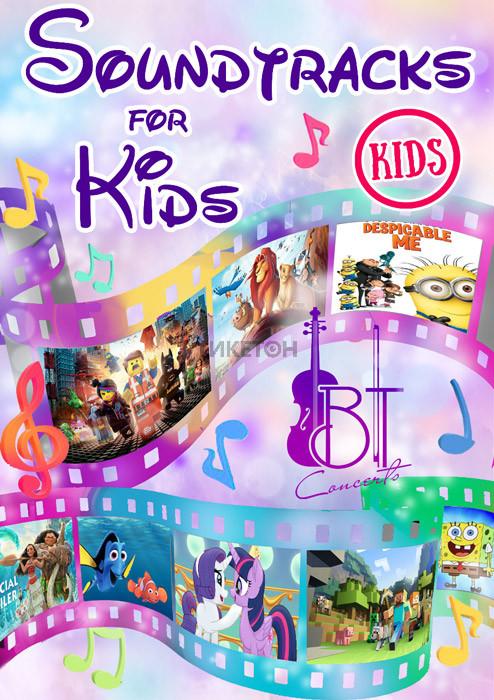Soundtracks for Kids