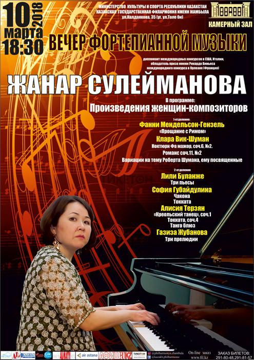 Вечер фортепианной музыки. 10 марта