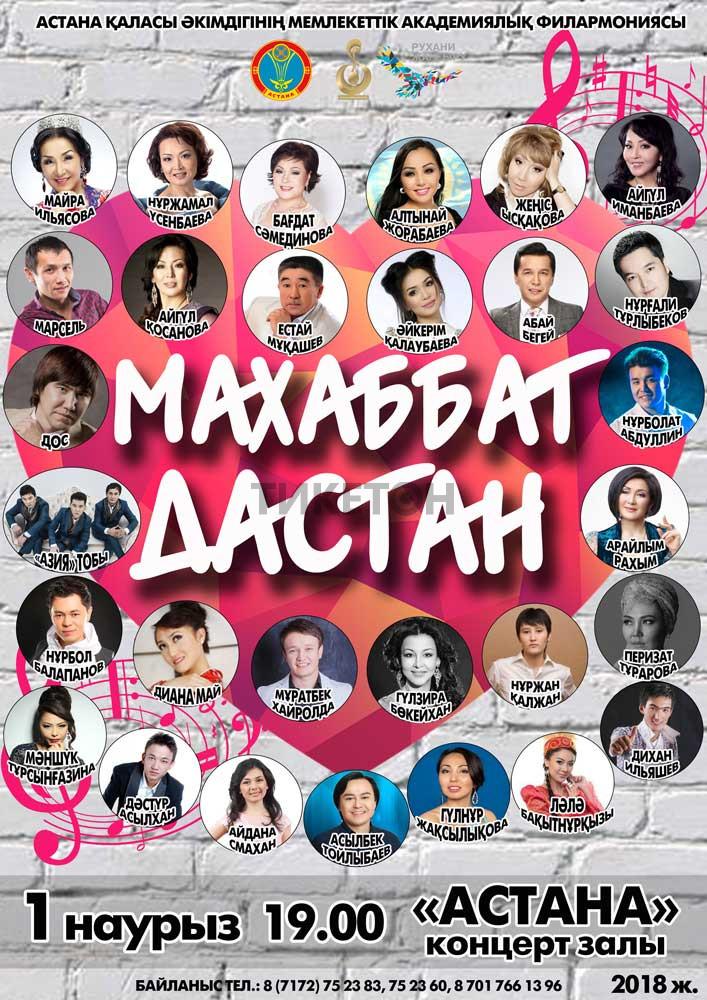 Махаббат дастан