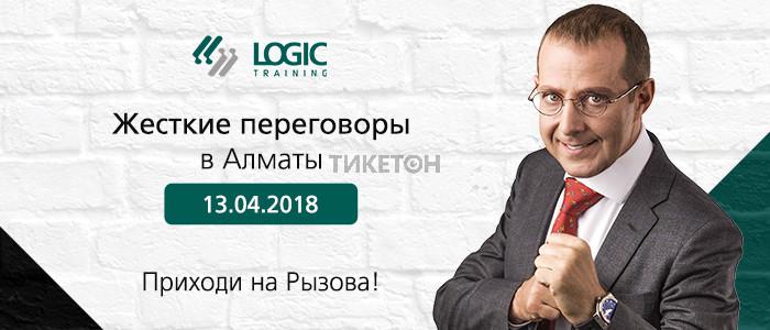 """Тренинг Игоря Рызова """"Переговоры с монстрами"""" в Алматы"""