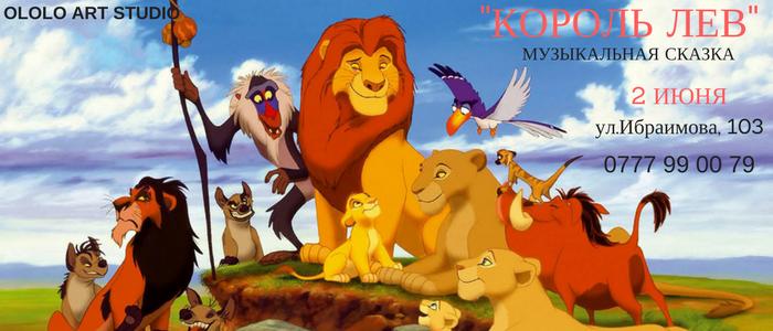 Музыкальная сказка Король Лев