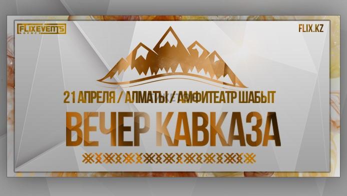 Вечер Кавказа