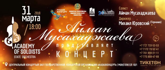Концерт «Айман Мусахаджаева представляет»