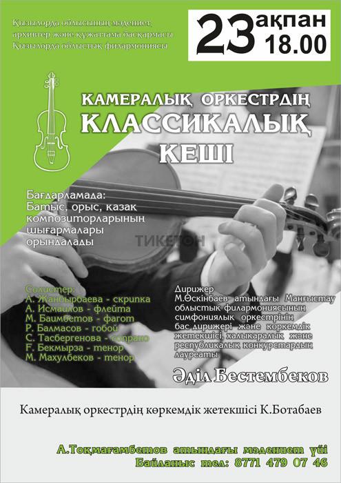Камералық оркестрдің классикалық кеші