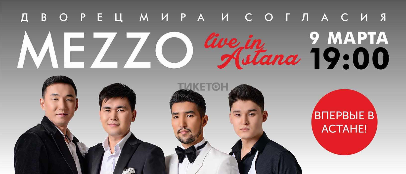 Большой концерт Mezzo в Астане
