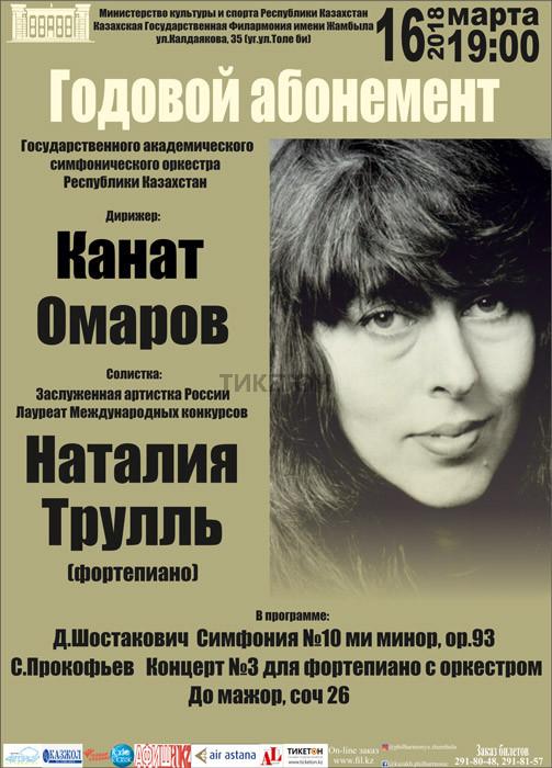 Годовой абонемент ГАСО РК. 16 марта