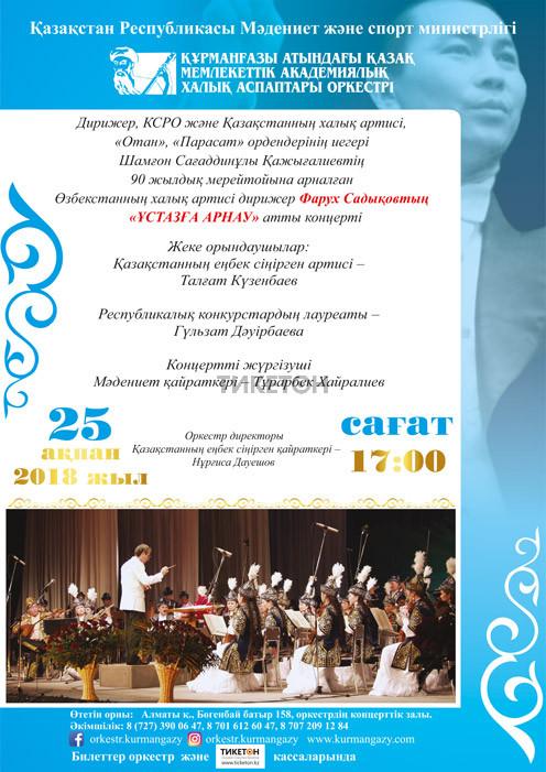 Концерт «Ұстазға арнау». Фарух Садықов