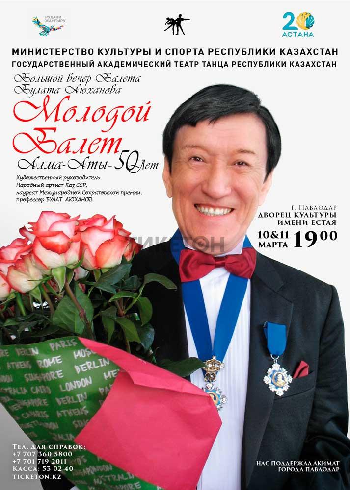 Премьера! Большой вечер Булата Аюханова в Павлодаре