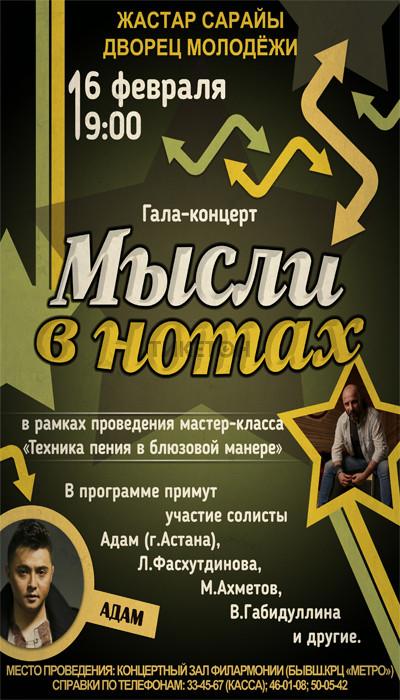 гала-концерт «Мысли в нотах»