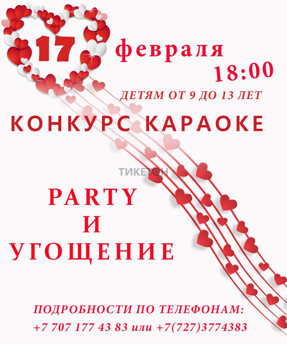 Вечеринка к дню Святого Валентина