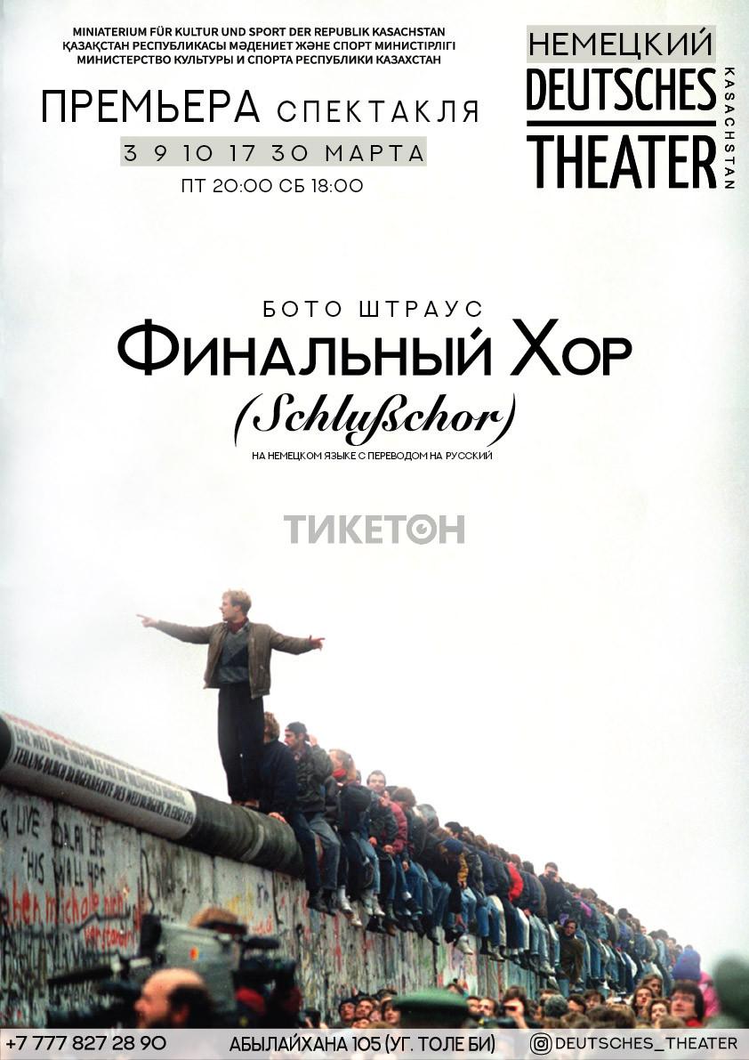 Социальная драма «Финальный хор»