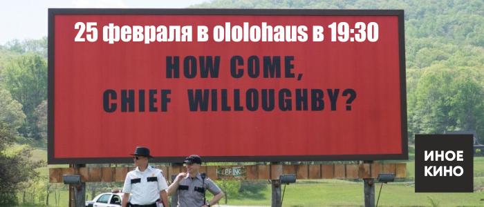 Встреча киноклуба ИНОЕ КИНО: «Три билборда на границе Эббинга, Миссури»