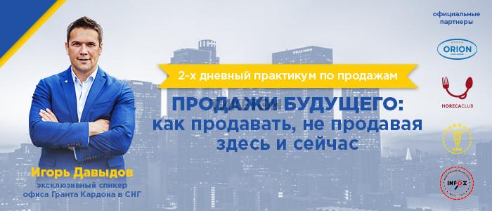Игорь Давыдов: 2-х дневный практикум по продажам
