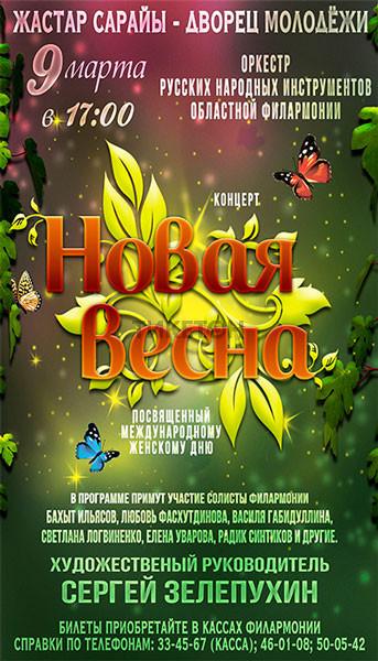 """Концерт """"Новая весна"""""""
