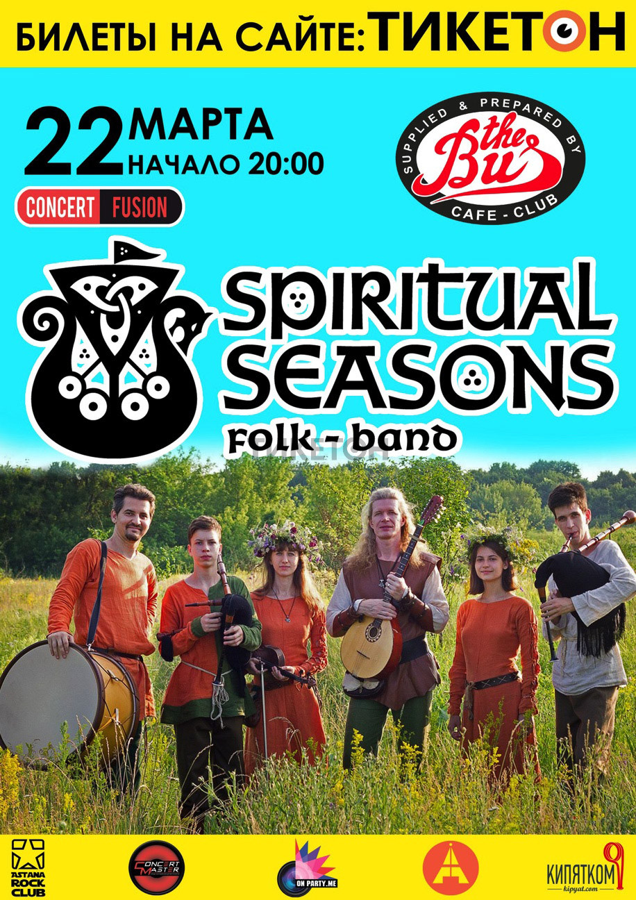 Группа Spiritual Seasons в Астане