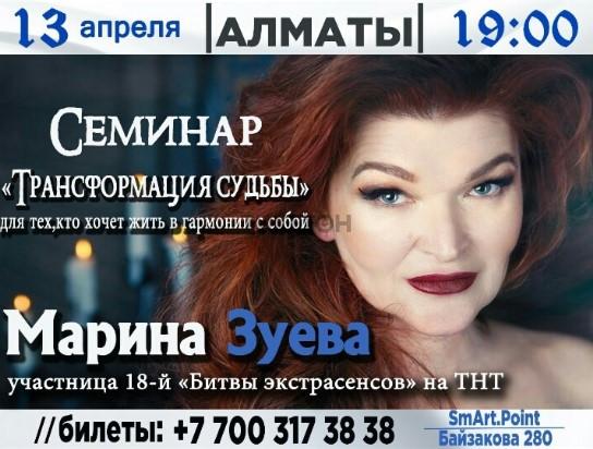 Семинар Марины Зуевой