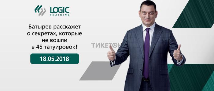 мастер-класс Максим Батырева
