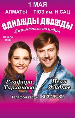 «Однажды дважды» в Алматы