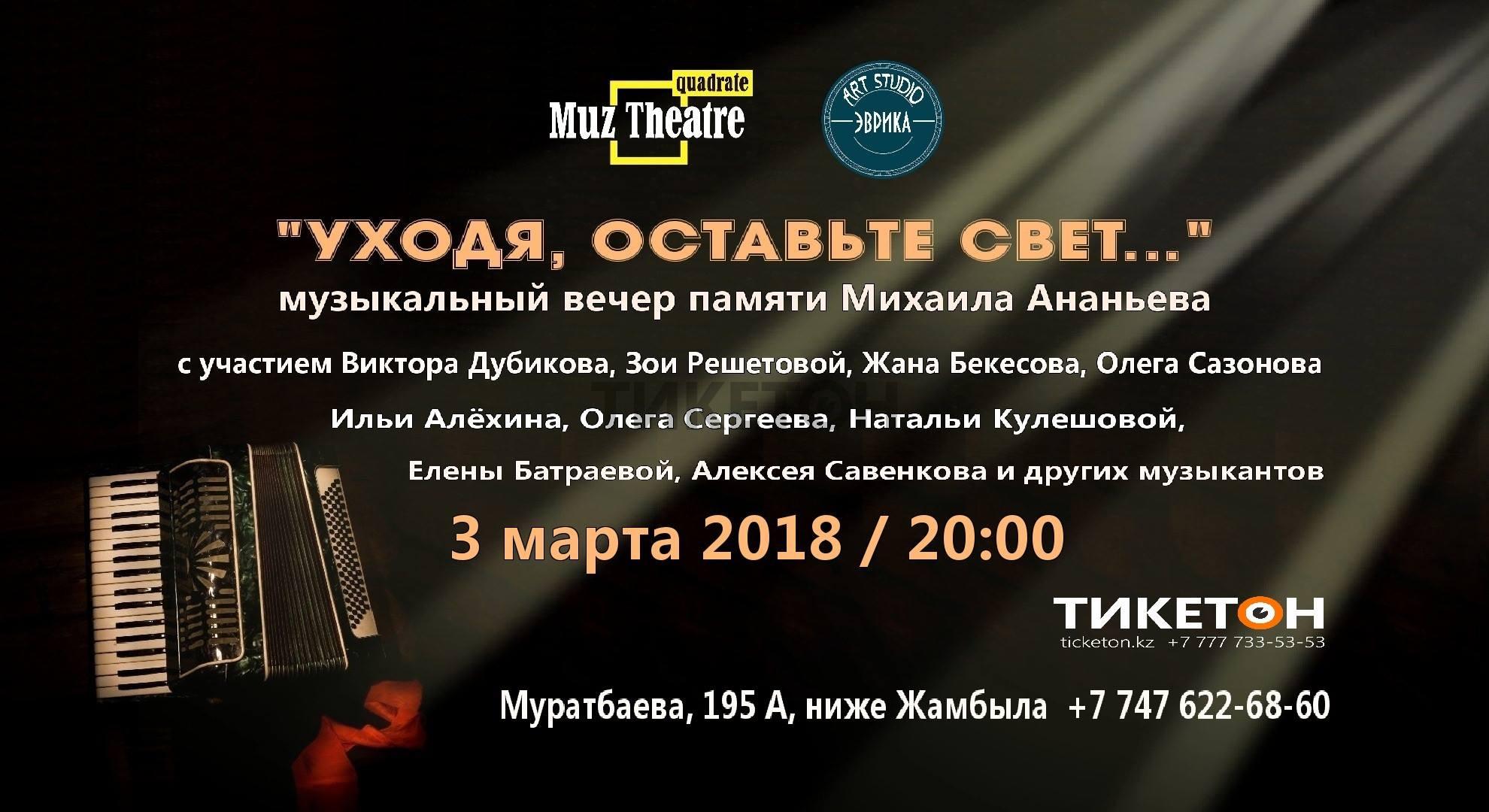 Музыкальный вечер памяти Михаила Ананьева