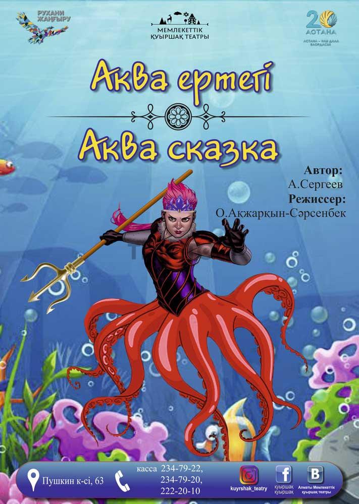 Аква ертегі