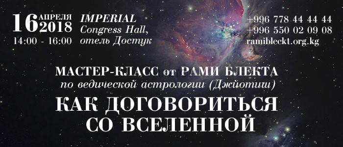 РАМИ БЛЕКТ «Как договориться со Вселенной»