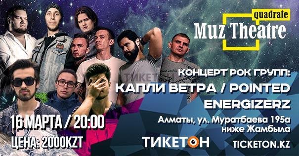 """Весенный рок-концерт в """"Квадрате"""""""