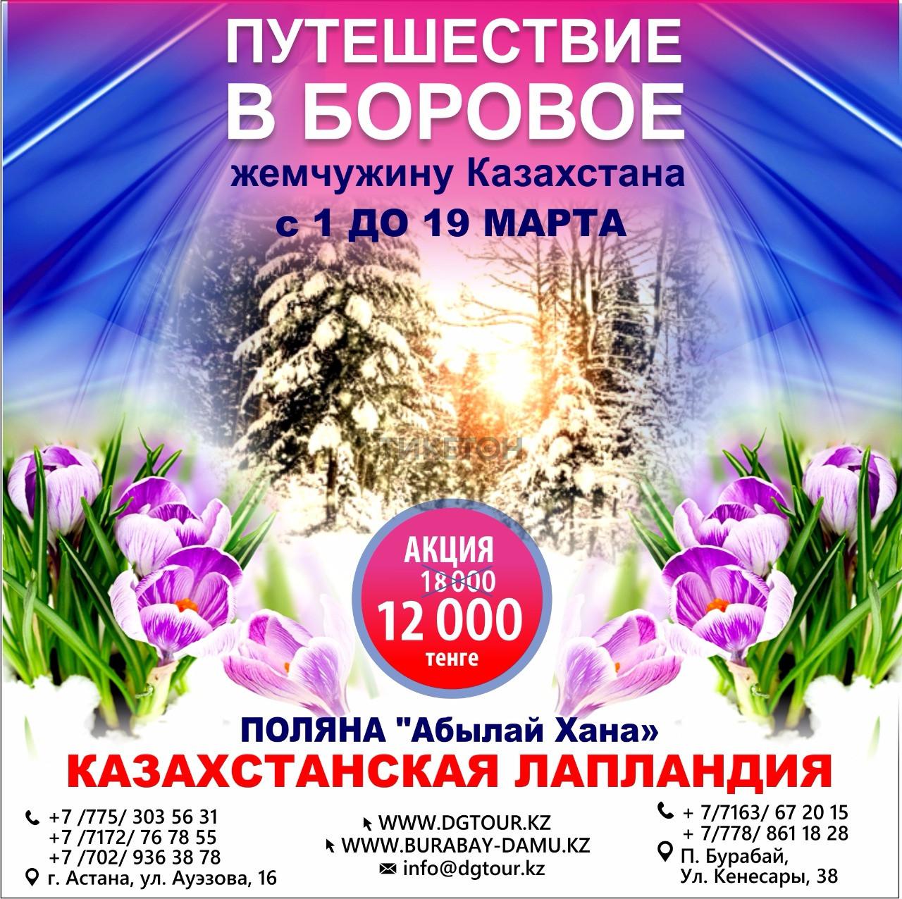 Тур «Весенний» в Боровом