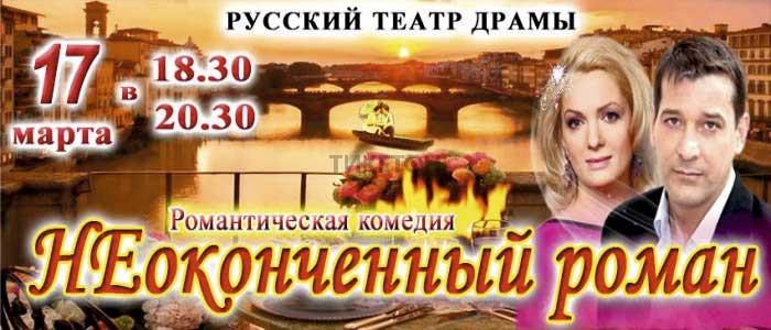 «Неоконченный роман» в Бишкеке