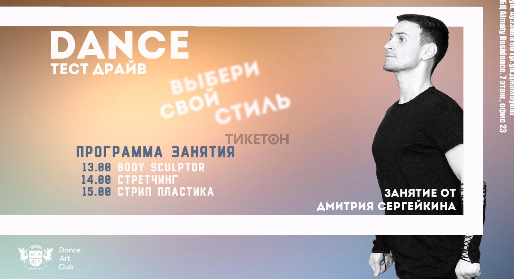 DANCE ТEST-DRIVE. 17 марта