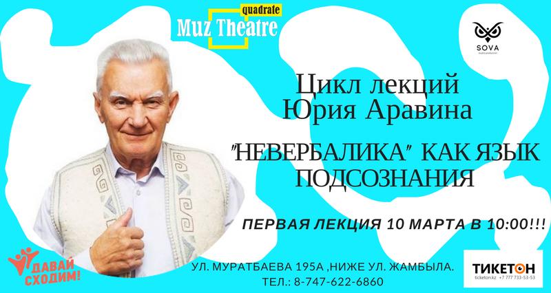 Цикл лекций Юрия Аравина