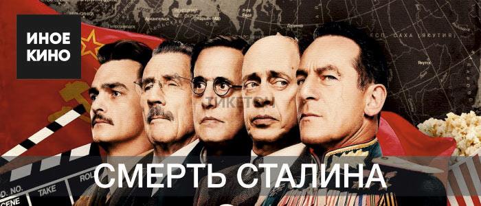 ИНОЕ КИНО: «Смерть Сталина»
