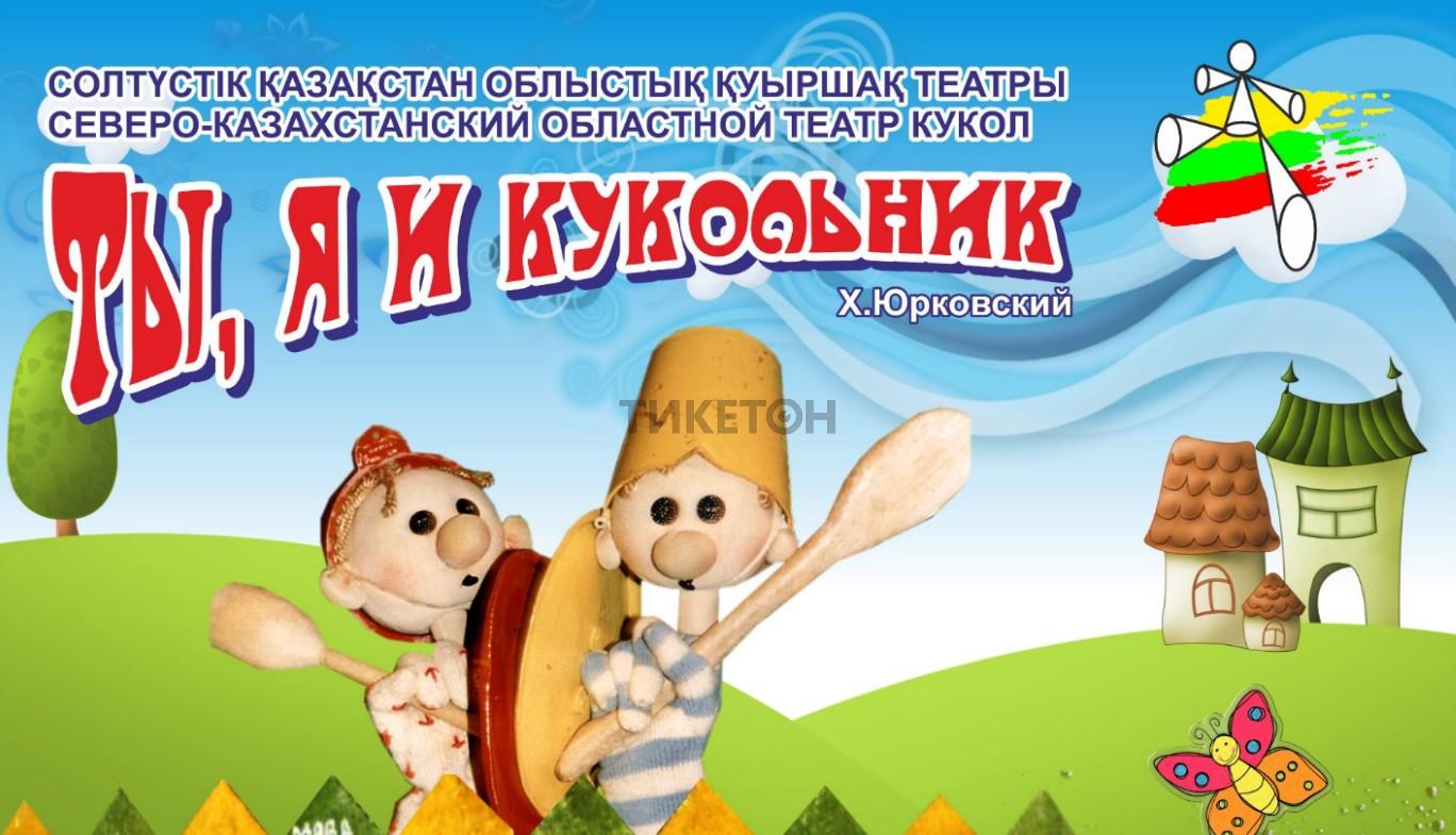 Ты, я и кукольник