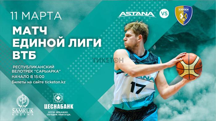 ПБК Астана - БК Цмоки