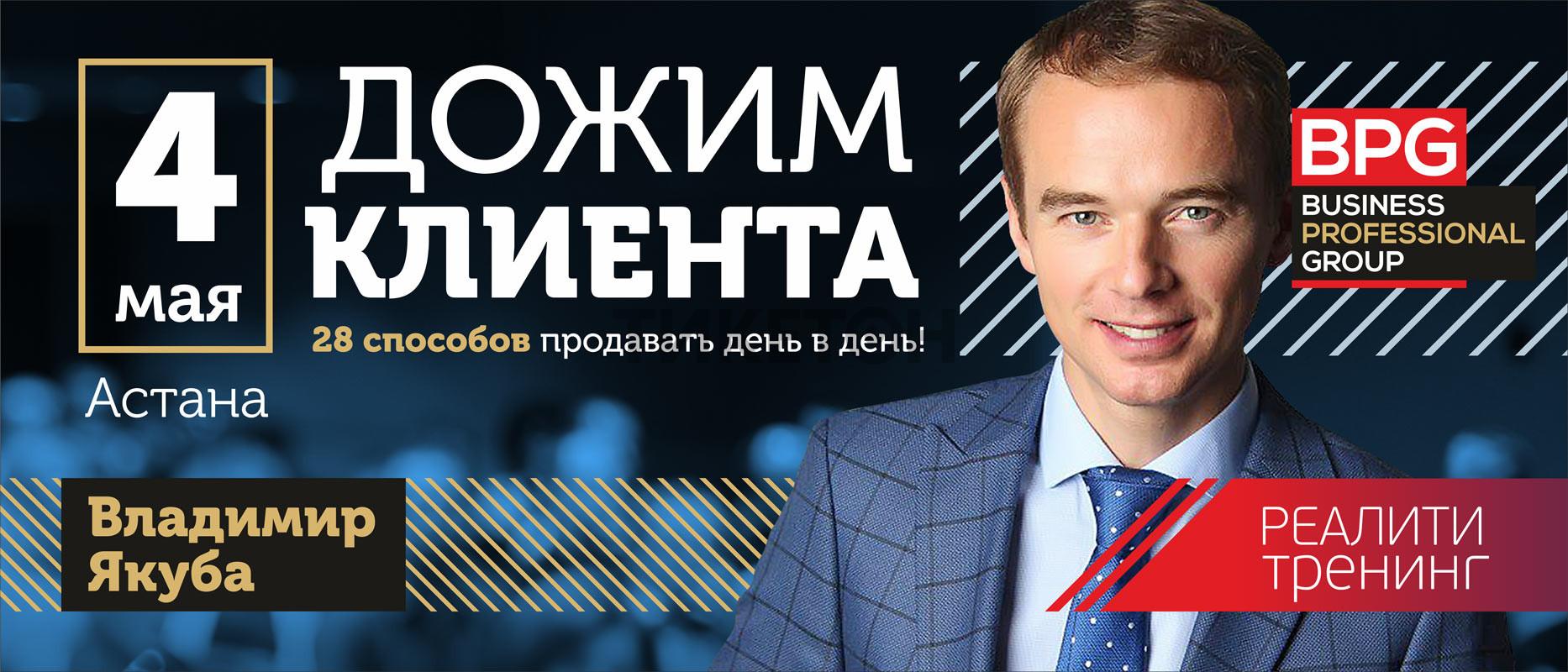 Тренинг Владимир Якуба «Дожим клиента»