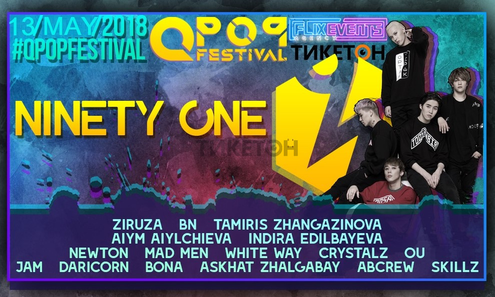Q-POP 1.0 fest на казахском языке