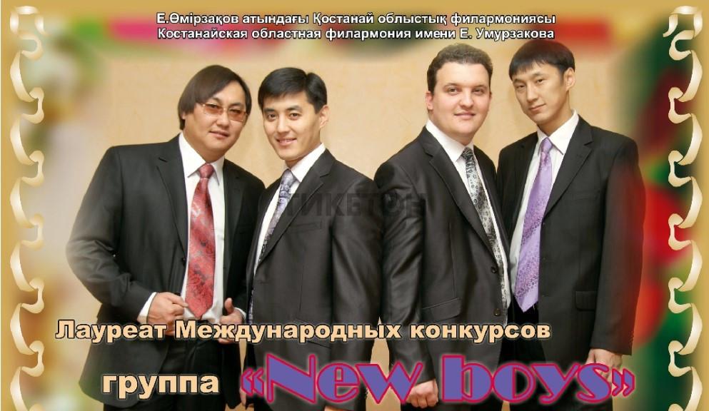 Группа «New Boys»
