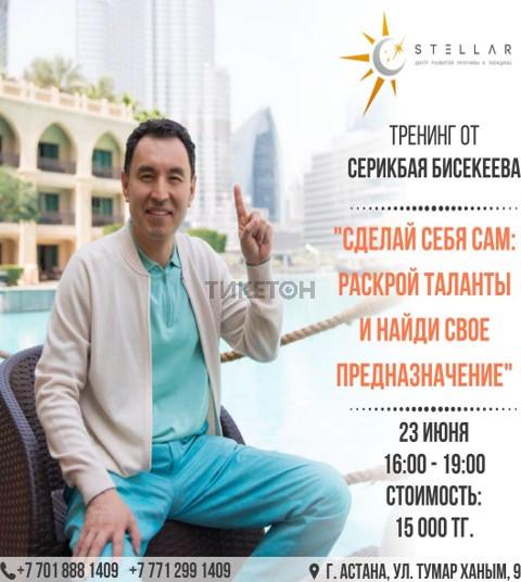 Тренинг Серикбая Бисекеева - «СДЕЛАЙ СЕБЯ САМ»