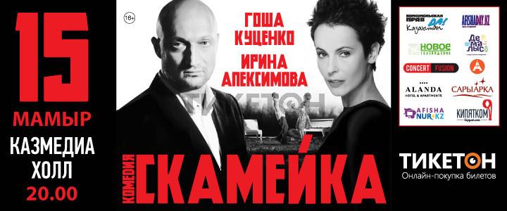 Cпектакль «Скамейка» в Алматы