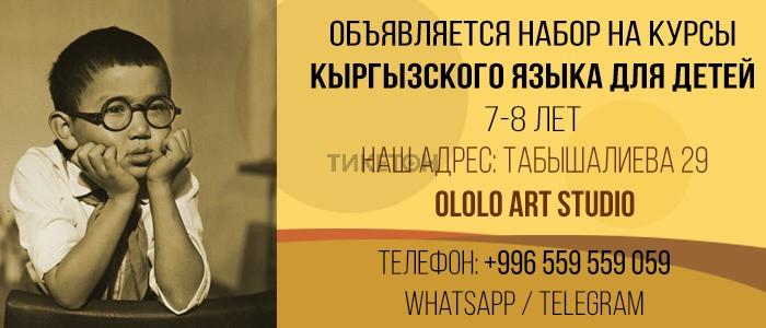 Кыргызский язык для детей