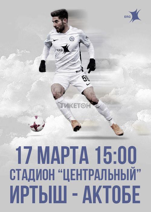 ФК Иртыш - ФК Актобе