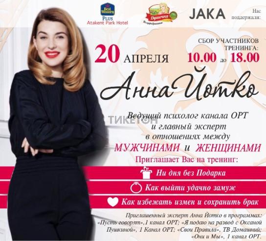 Анна Иотко в Алматы