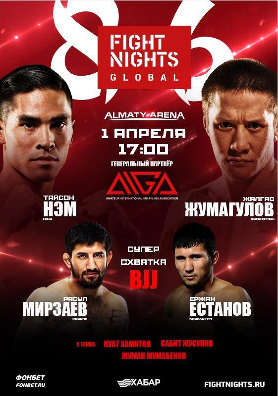 FIGHT NIGHT GLOBAL 86