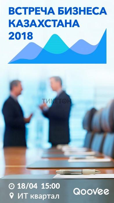 Встреча Бизнеса Казахстана 2018